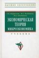 Экономическая теория. Микроэкономика. Учебник